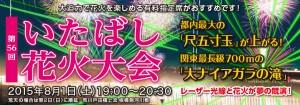 2015_01_itabashihanabi_hed