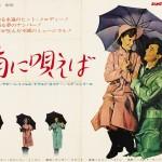 Singinintherain-japan-poster