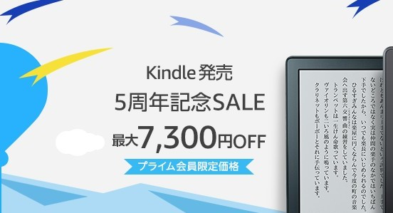 GW_kindle_5th_anni_prime_1500x300._CB513129921_