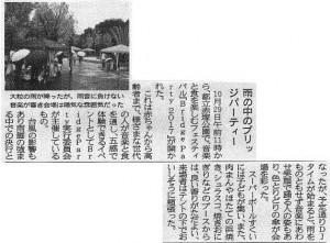 高島平新聞BridgeParty掲載記事抜粋